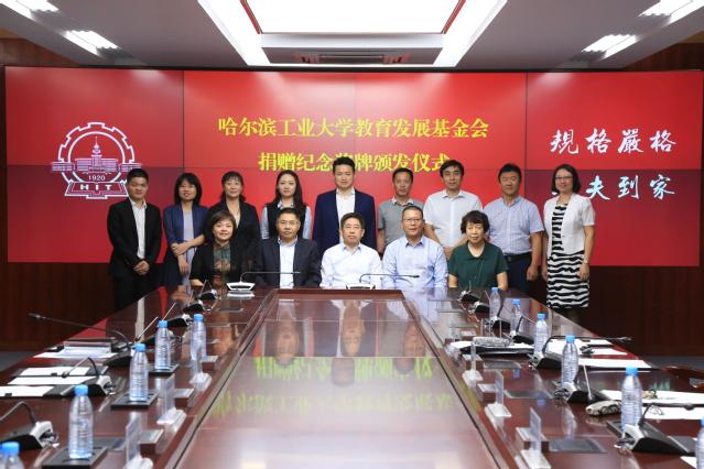 保利长大海外工程有限公司向哈尔滨工业大学教育发展基金会捐赠50万元