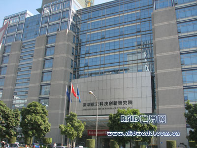 深圳航天科技气派的办公大楼