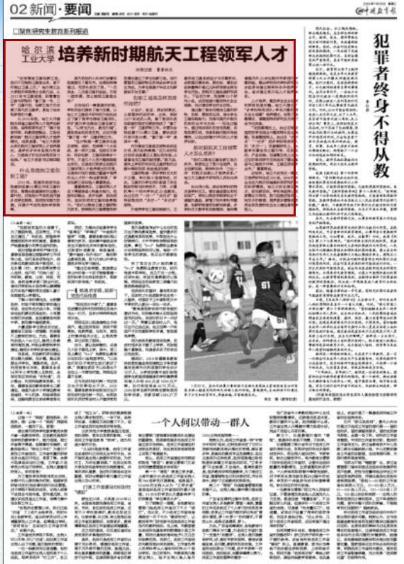 《中国教育报》以《哈尔滨工业大学:培养新时期航天工程领军人才》为题报道我校研究生教育经验